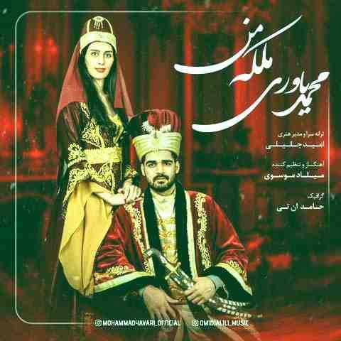دانلود آهنگ ملکه من محمد یاوری