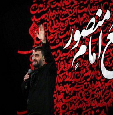 دانلود نوحه محمد حسین پویانفر عشق یعنی سینه زنی