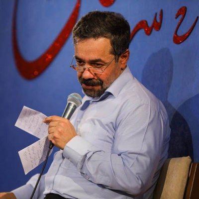 دانلود نوحه پدرش صاحب علم بود حاج محمود کریمی