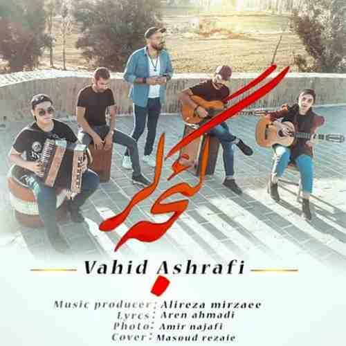 دانلود آهنگ گئجه لر وحید اشرفی