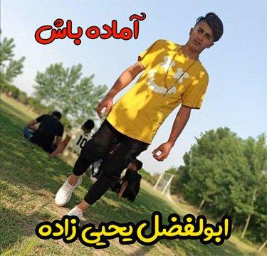 دانلود آهنگ آماده باش ابوالفضل یحیی نژاد