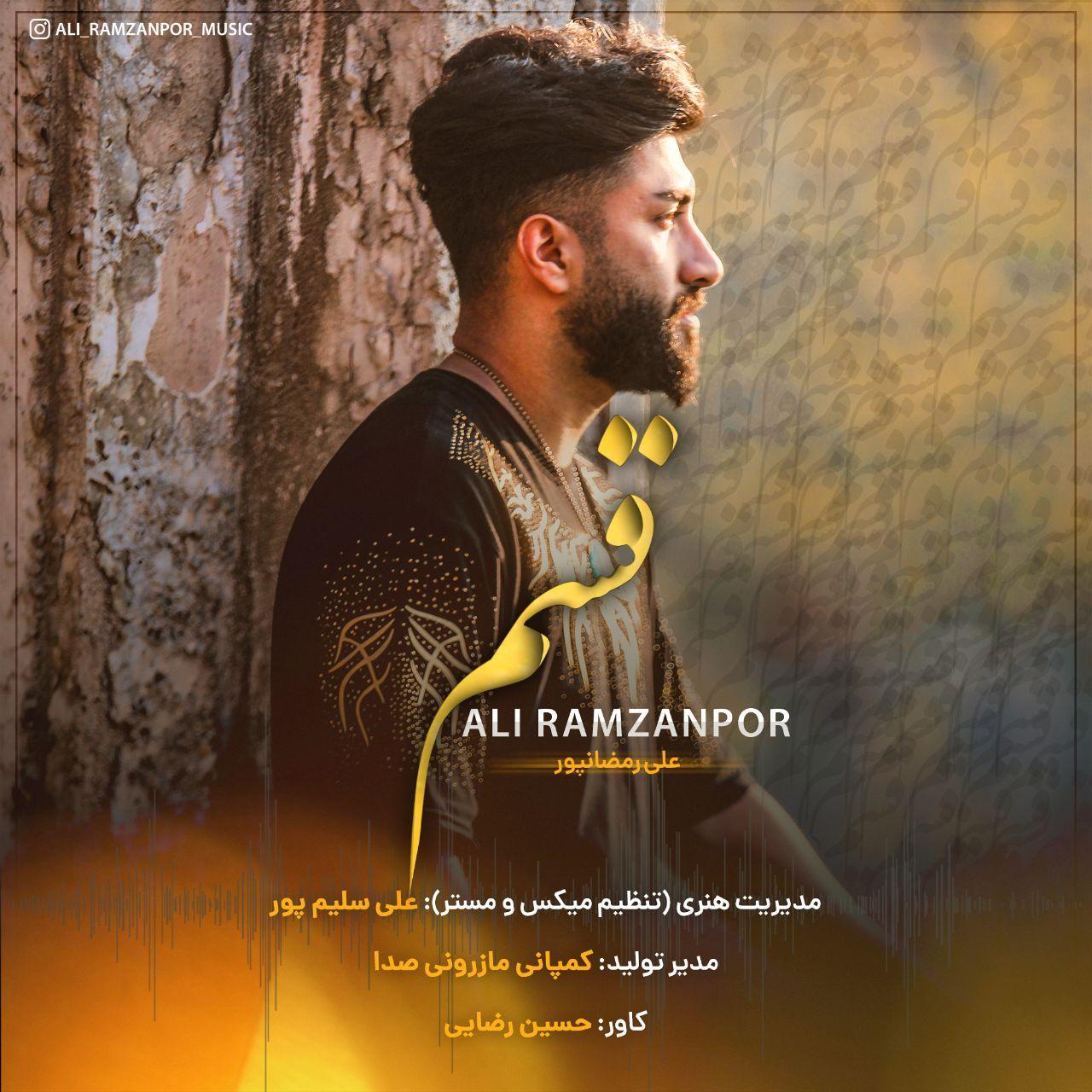 دانلود آهنگ قسم علی رمضانپور