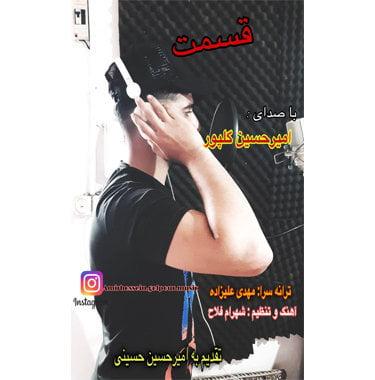 دانلود آهنگ قسمت امیرحسین گلپور