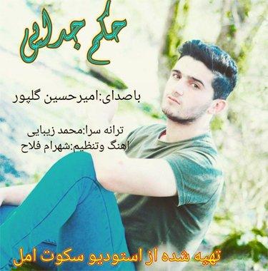 دانلود آهنگ حکم جدایی امیرحسین گلپور