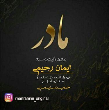 دانلود آهنگ مادر ایمان رحیمی