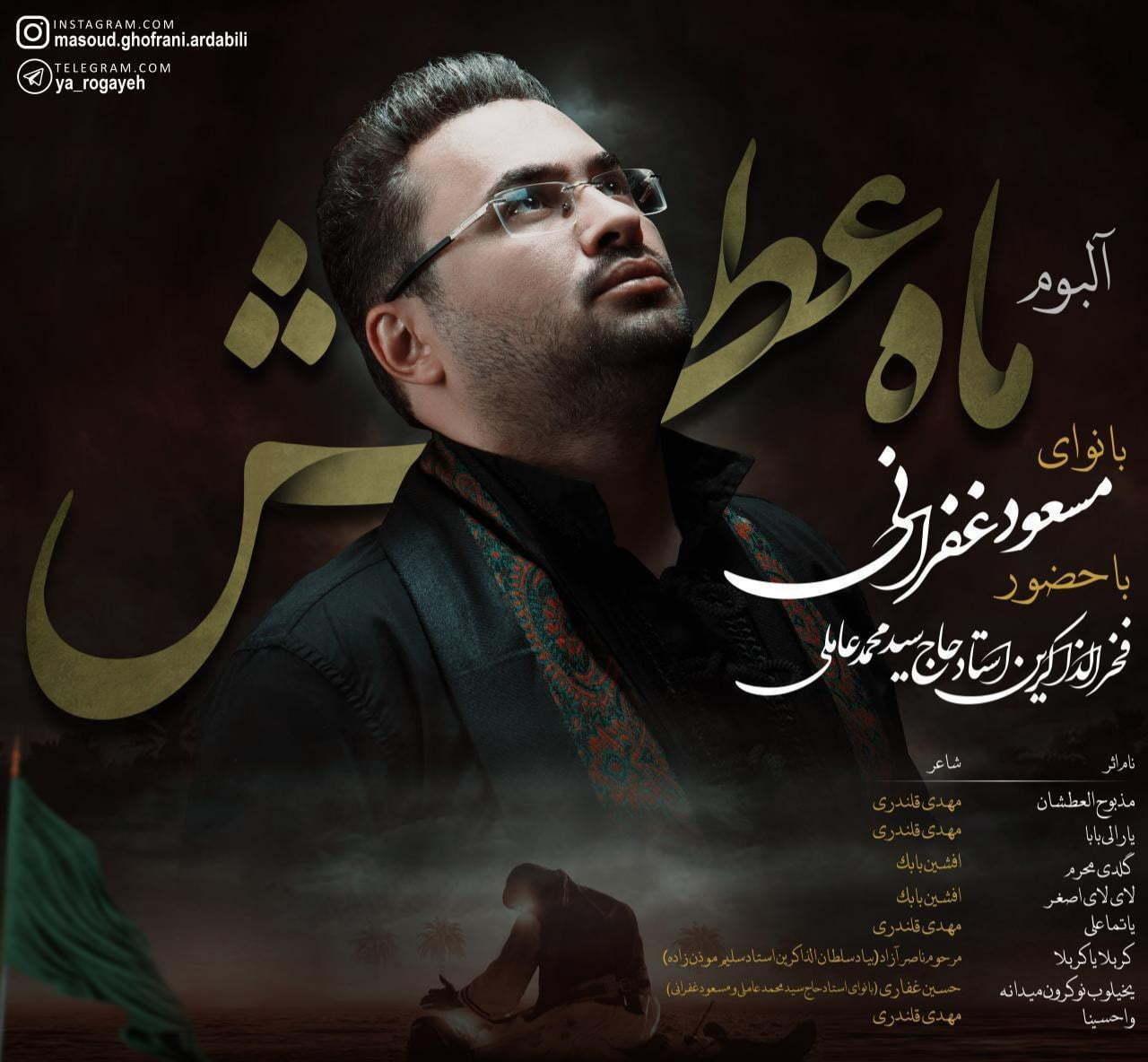 دانلود آهنگ یارالی بابا مسعود غفرانی