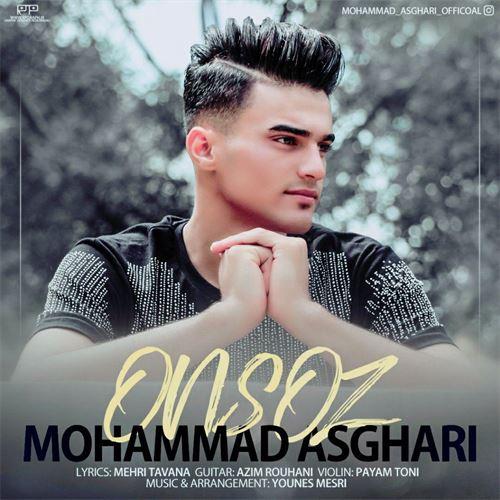 دانلود آهنگ اون سوز محمد اصغری