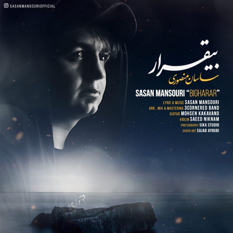 دانلود آهنگ بیقرار ساسان منصوری