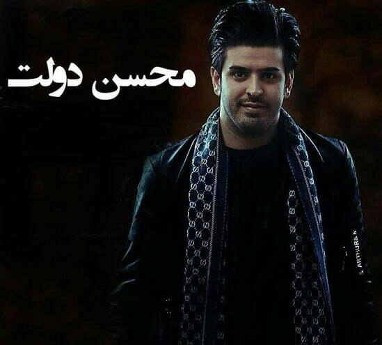 دانلود آهنگ برارم محسن دولت