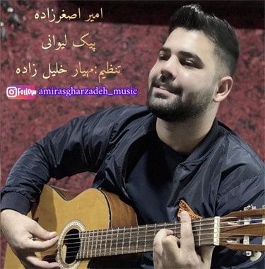 دانلود آهنگ پیک لیوانی امیر اصغرزاده