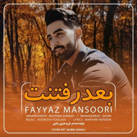 دانلود آهنگ بعد رفتنت فیاض منصوری