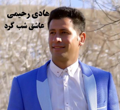 دانلود آهنگ عاشق شب گرد هادی رحیمی