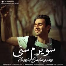 دانلود آهنگ سویرم سنی حسین باباپور