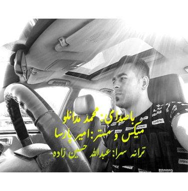 دانلود آهنگ درد سنگین محمد مدانلو
