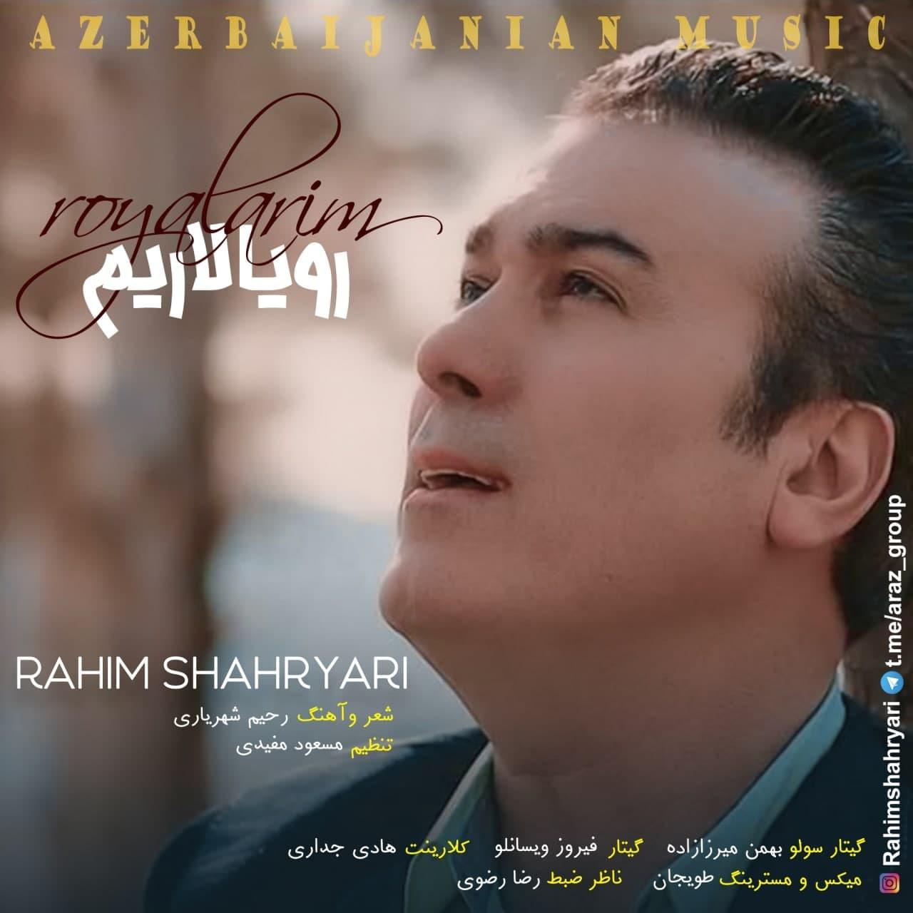 دانلود آهنگ رویالاریم رحیم شهریاری
