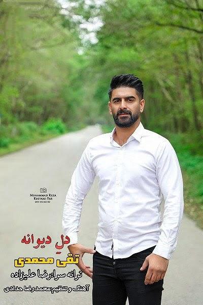 دانلود آهنگ دل دیوانه تقی محمدی