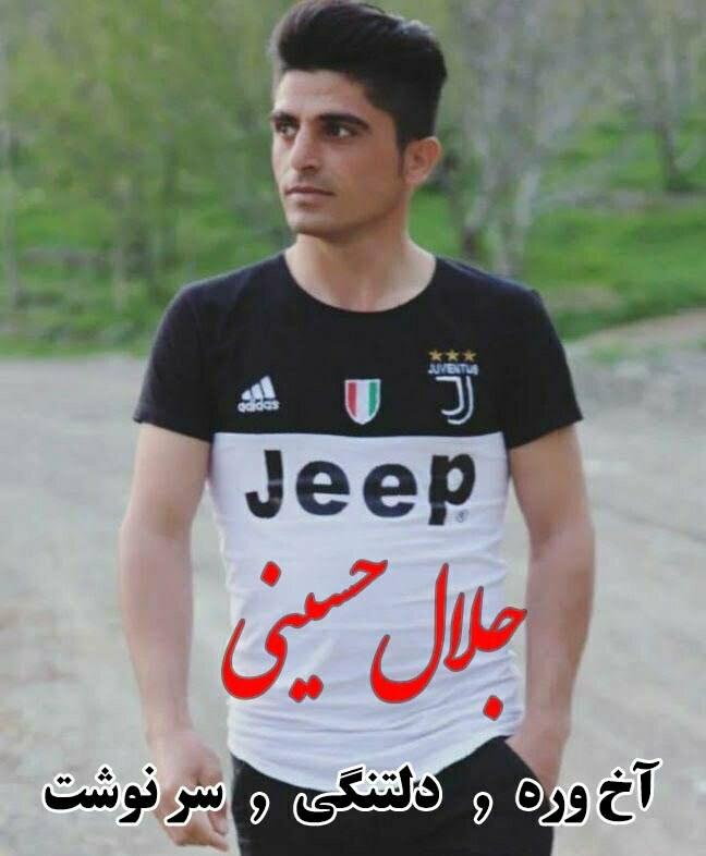 دانلود آهنگ دلتنگی جلال حسینی