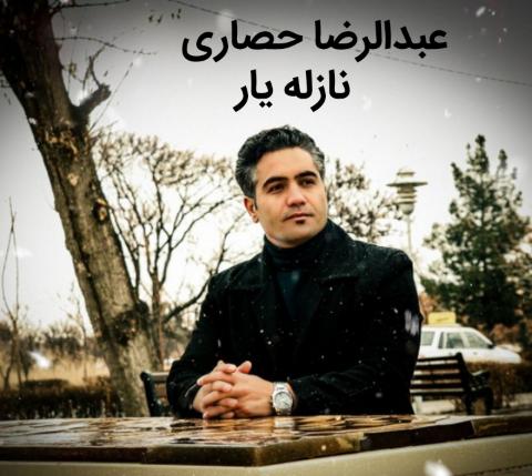 دانلود آهنگ نازله یار عبدالرضا حصاری
