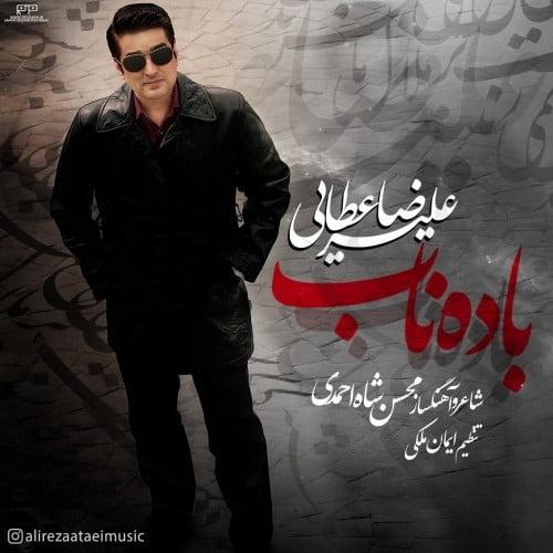 دانلود آهنگ باده ی ناب علیرضا عطایی