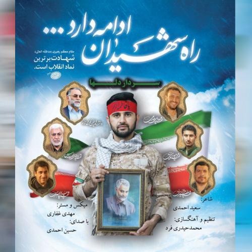 دانلود آهنگ سردار دلها حسین احمدی