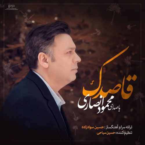 دانلود آهنگ قاصدک محمود انصاری