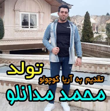 دانلود آهنگ تولد محمد مدانلو