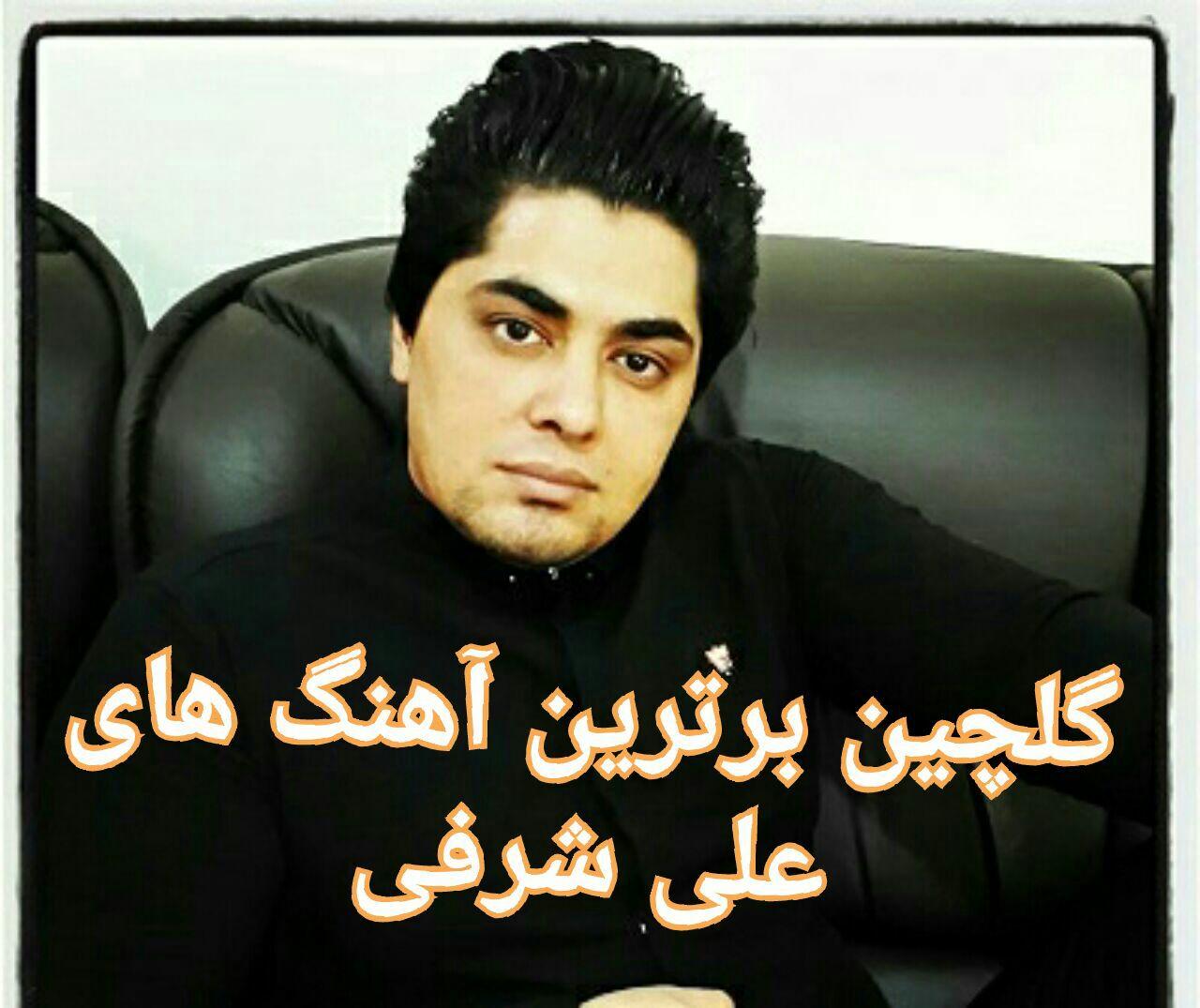 آهنگ های علی شرفی
