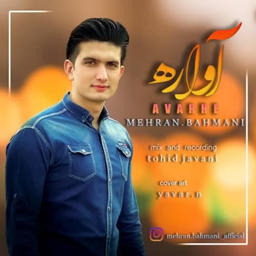 دانلود آهنگ آواره مهران بهمنی