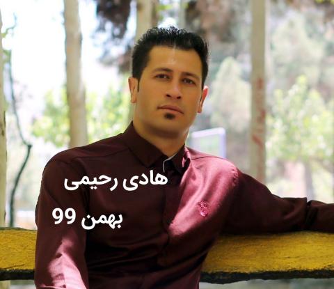 دانلود آهنگ بهمن 99 هادی رحیمی