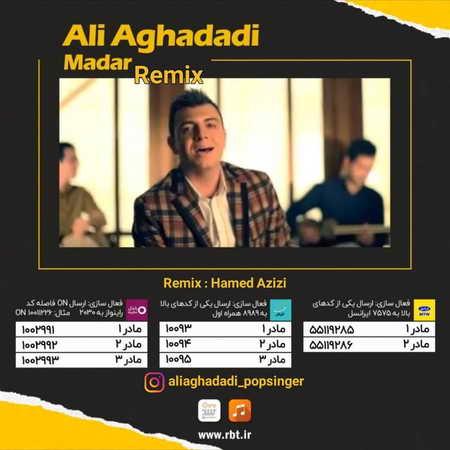 دانلود ریمیکس مادراز علی آقادادی
