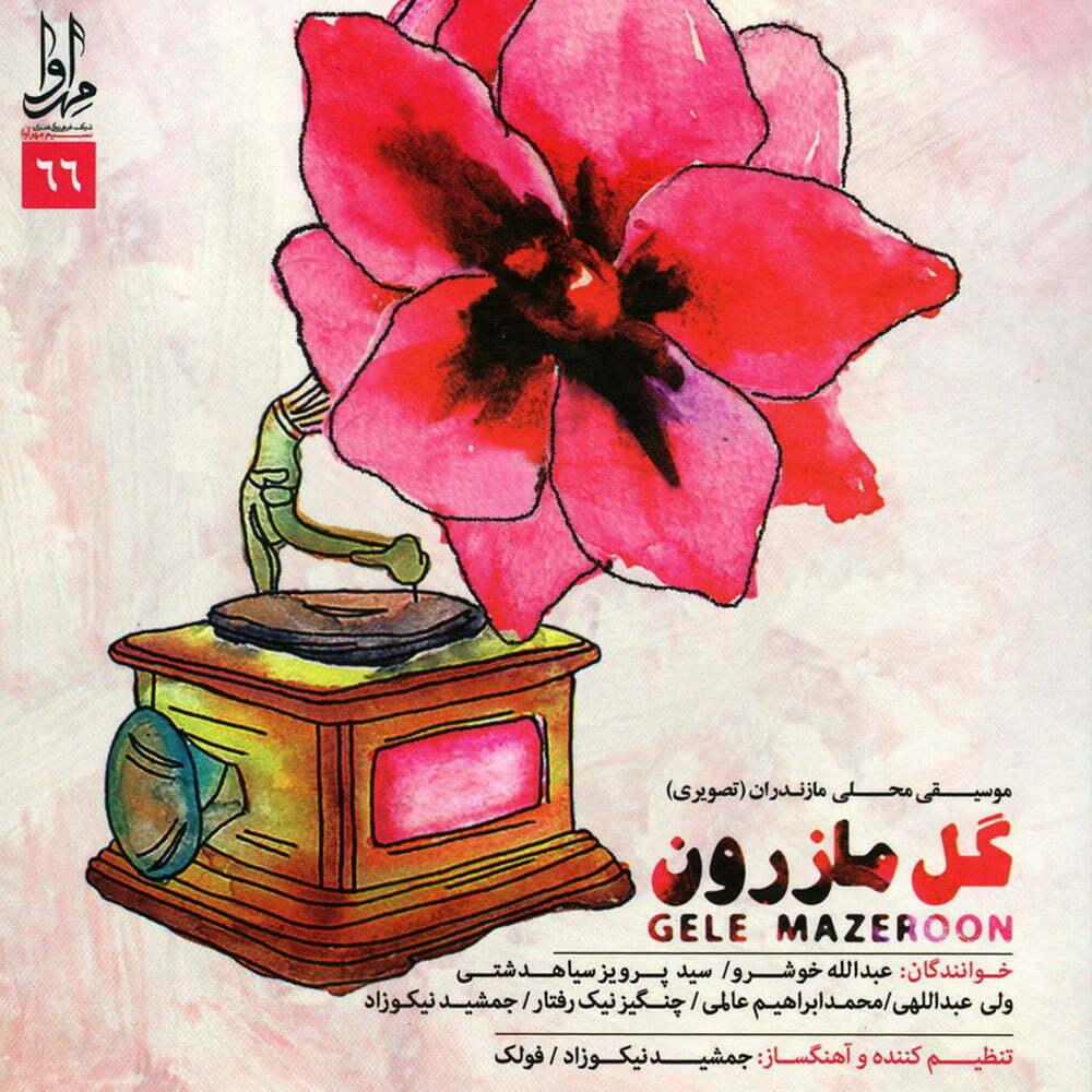 کد پیشوازآلبوم گل مازرون