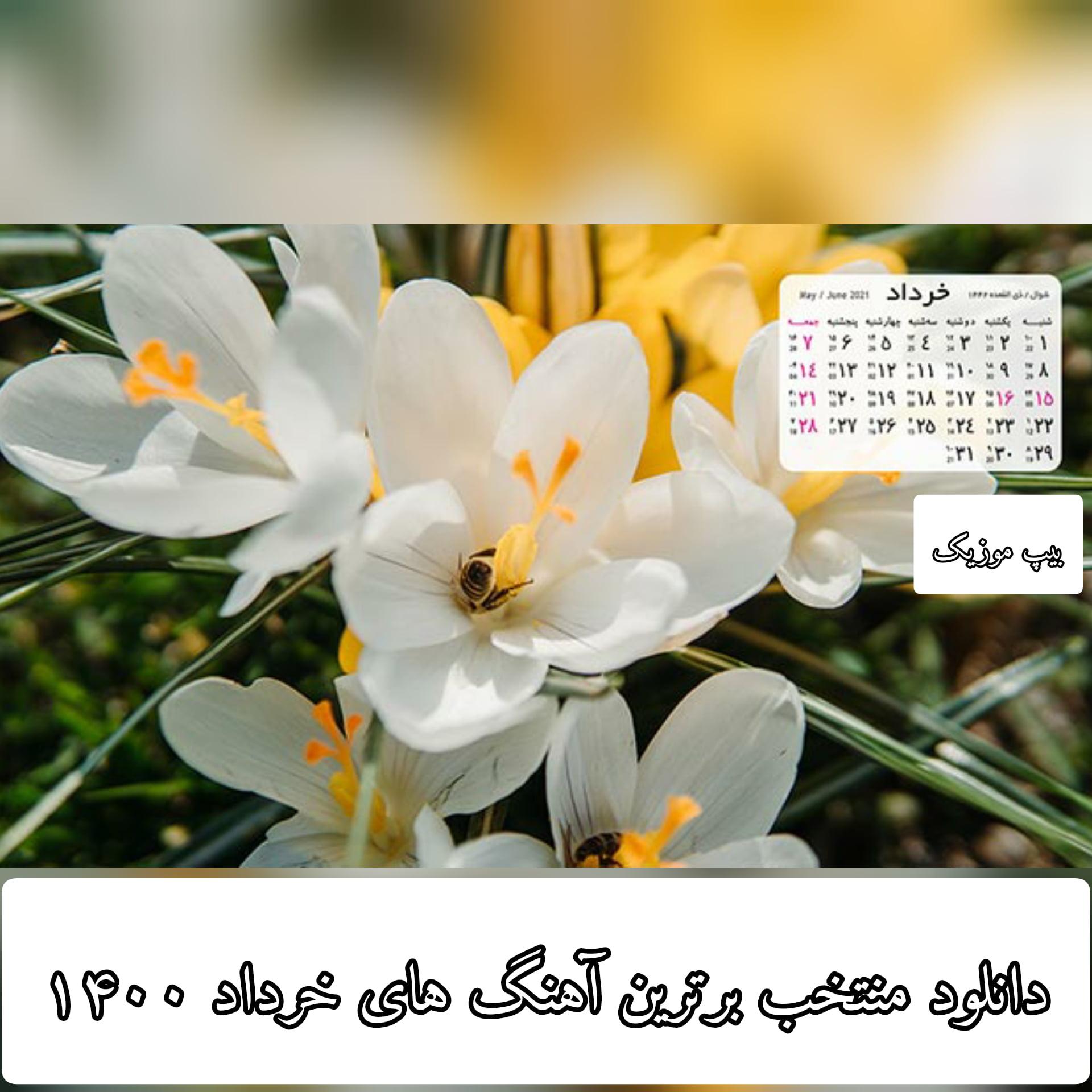 منتخب برترین آهنگ های خرداد ۱۴۰۰
