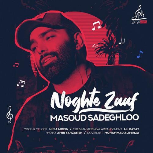 نقطه ضعف مسعود صادقلو