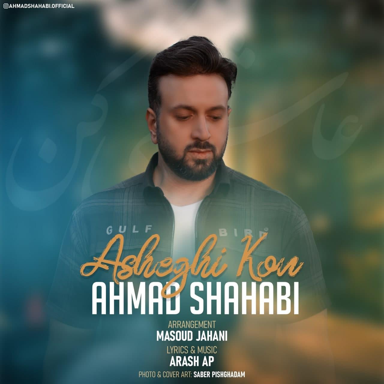 دانلود آهنگ عاشقی کن  احمد شهابی