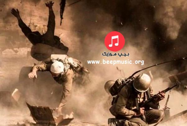 آهنگ های حماسی و دفاع مقدس