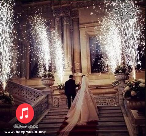 آهنگ های شاد جدید تالار عروسی